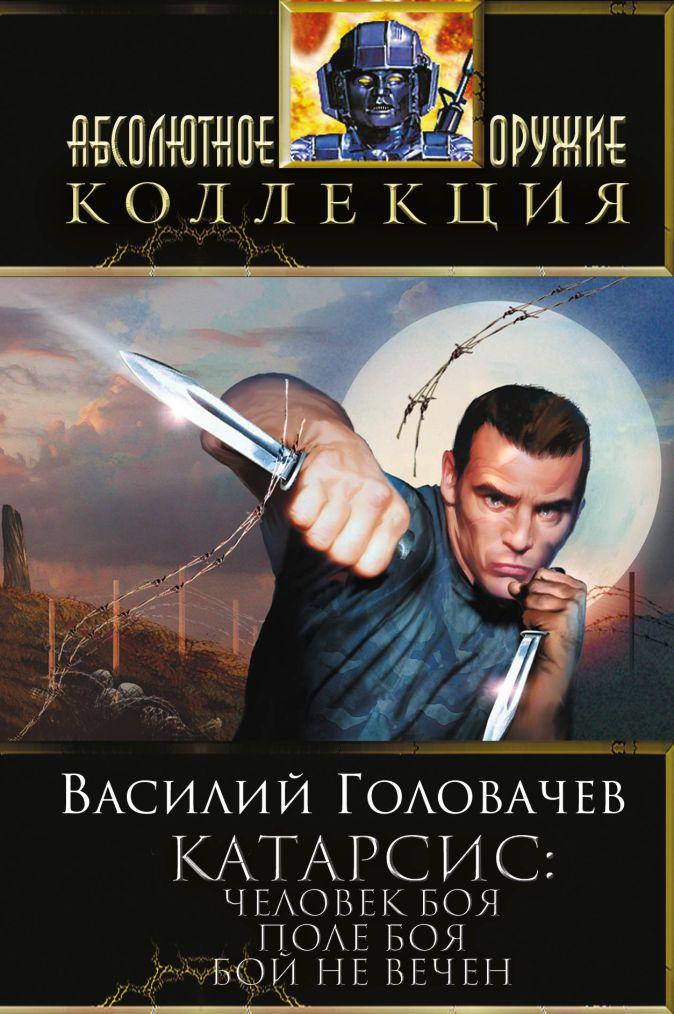 Головачев В.В. - Катарсис: Человек боя. Поле боя. Бой не вечен! обложка книги