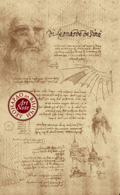 Леонардо да Винчи. ArtNote (графика) - фото 1