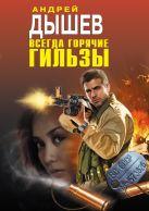 Дышев А.М. - Всегда горячие гильзы' обложка книги