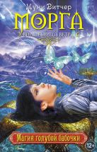 Витчер М. - Магия голубой бабочки' обложка книги