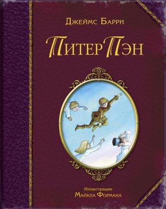 Джеймс Барри - Питер Пэн (ил. М. Формана) обложка книги