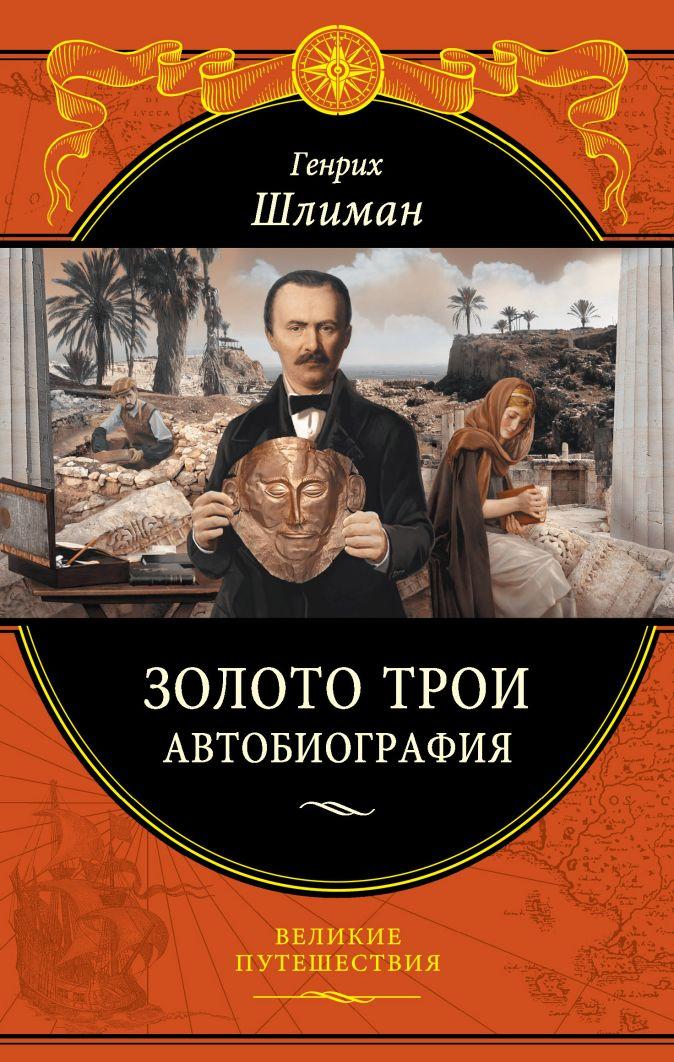Г. Шлиман - Золото Трои обложка книги