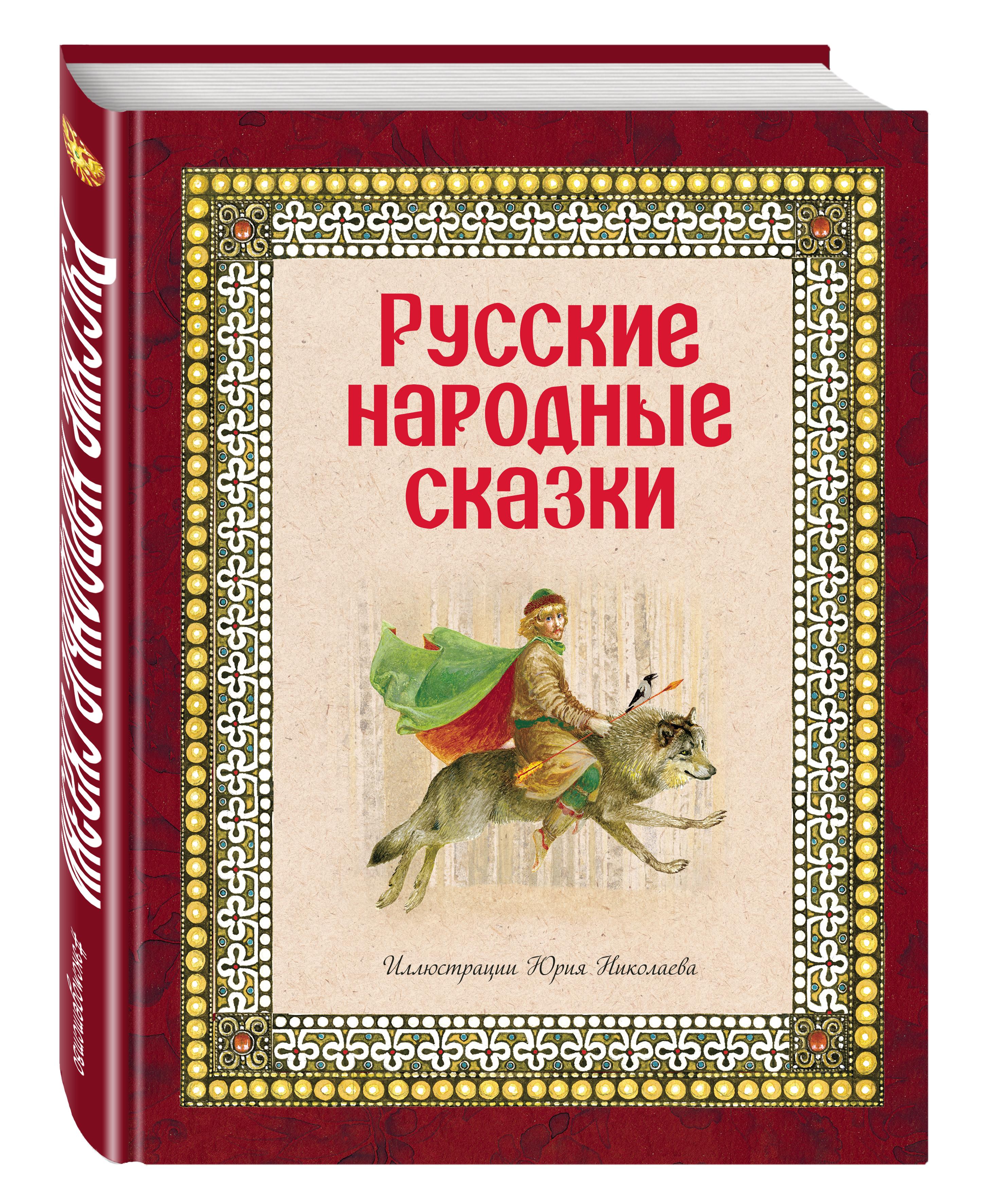 Русские народные сказки (ил. Ю. Николаева) в жданова ю щеголева ю сорокин русские и русскость