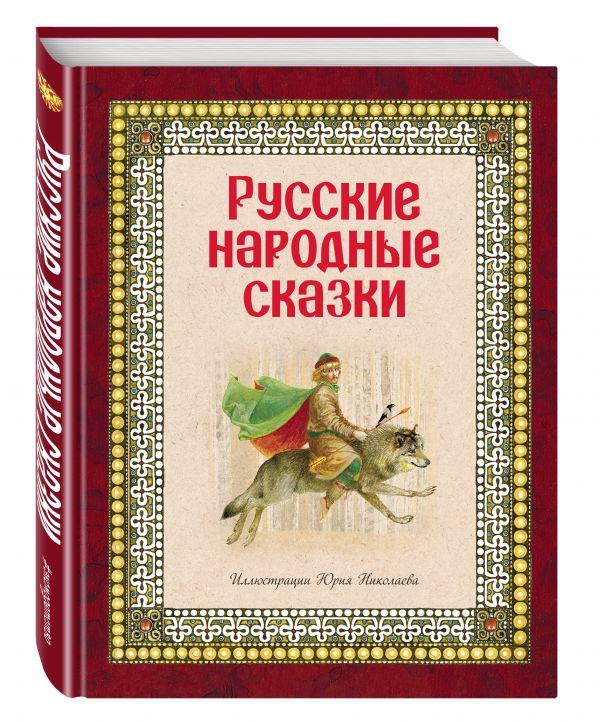 Zakazat.ru: Русские народные сказки (ил. Ю. Николаева)