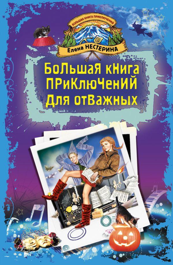 Большая книга приключений для отважных Нестерина Е.В.