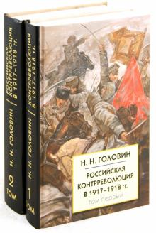 Головин Н.Н. - Российская контрреволюция в 1917-1918 гг. В 2-х т. Головин Н.Н. обложка книги