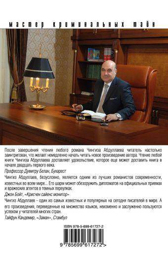 Смерть под аплодисменты Абдуллаев Ч.А.