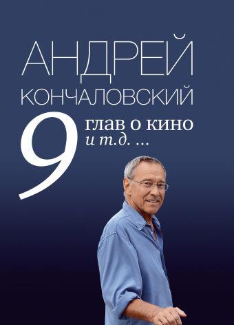 9 глав о кино и т.д. ... Кончаловский А.С.