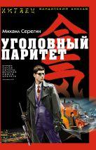 Серегин М. - Уголовный паритет' обложка книги