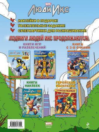 Росомаха спешит на помощь! Книга игр и развлечений (с наклейками)