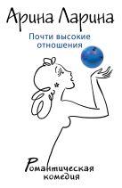Ларина А. - Почти высокие отношения' обложка книги
