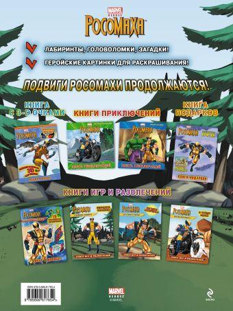 Геройские подвиги. Книга игр и развлечений