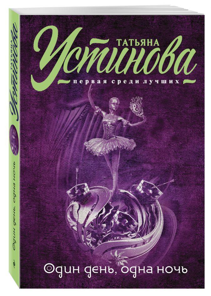 Татьяна Устинова - Один день, одна ночь обложка книги