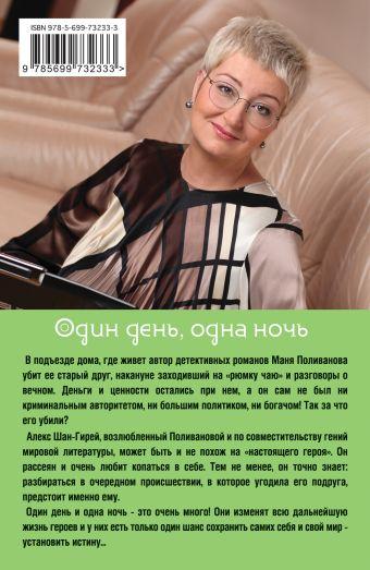 Один день, одна ночь Татьяна Устинова