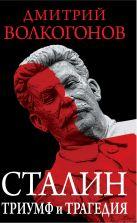 Волкогонов Д.А. - Сталин. Триумф и трагедия' обложка книги