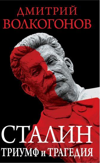 Волкогонов Д.А. - Сталин. Триумф и трагедия обложка книги