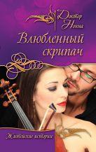 Доктор Нонна - Влюбленный скрипач' обложка книги
