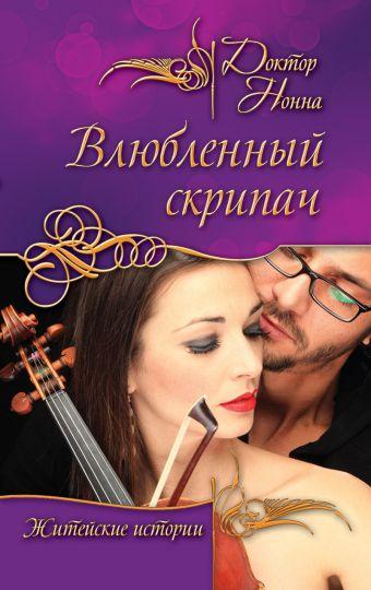 Влюбленный скрипач Доктор Нонна