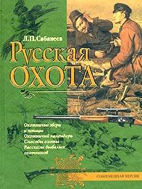 Русская охота (с кор.)