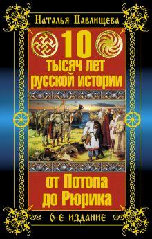 10 тысяч лет русской истории – от Потопа до Рюрика. 6-е издание
