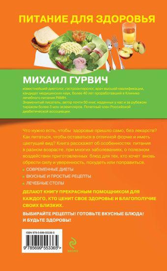 Питание для здоровья (оформление 1) Гурвич М.М.