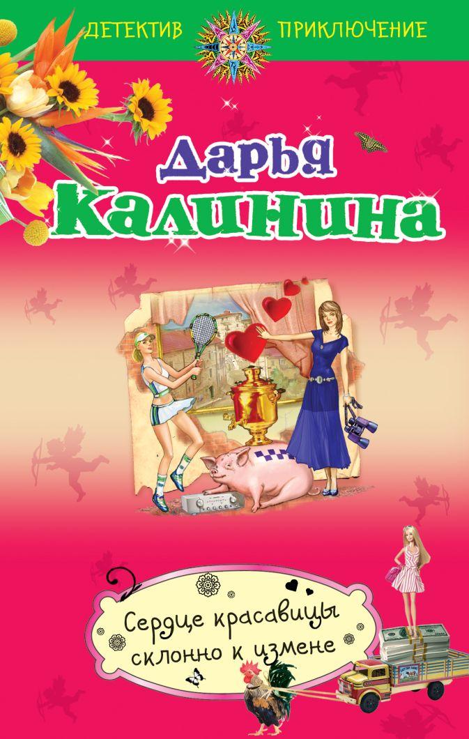 Калинина Д.А. - Сердце красавицы склонно к измене обложка книги