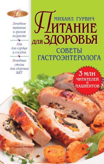 Гурвич М.М. - Питание для здоровья (оформление 2) обложка книги