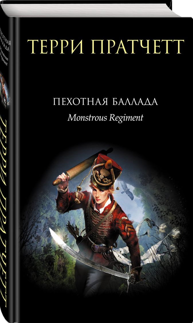 Терри Пратчетт - Пехотная баллада обложка книги