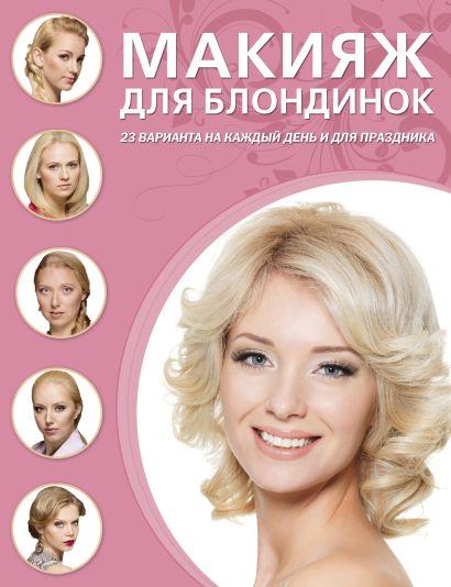 Макияж для блондинок - фото 1