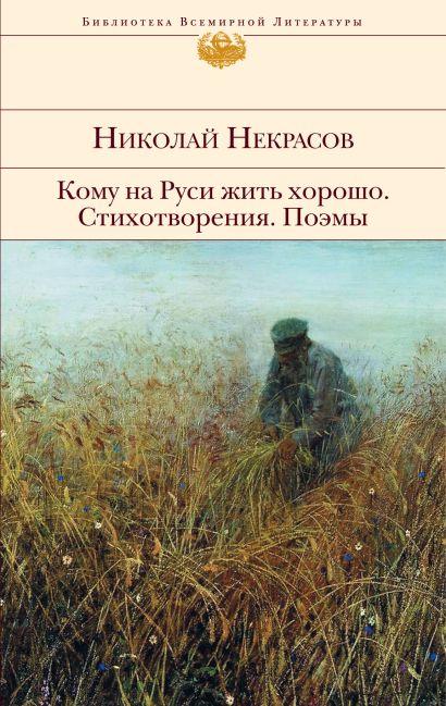 Кому на Руси жить хорошо. Стихотворения. Поэмы - фото 1
