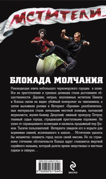 Блокада молчания Казанцев К.
