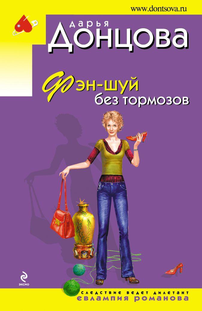 Донцова Д.А. - Фэн-шуй без тормозов обложка книги