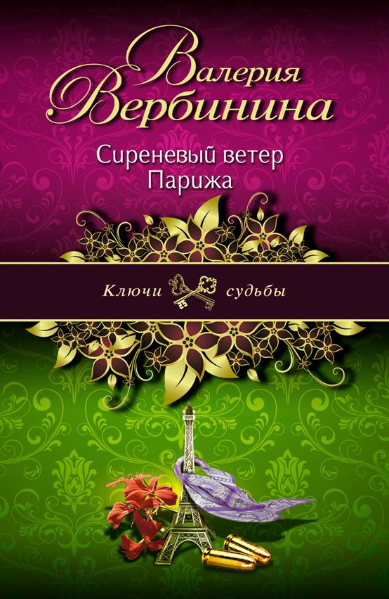 Валерия Вербинина - Сиреневый ветер Парижа обложка книги