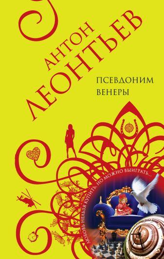 Леонтьев А.В. - Псевдоним Венеры обложка книги