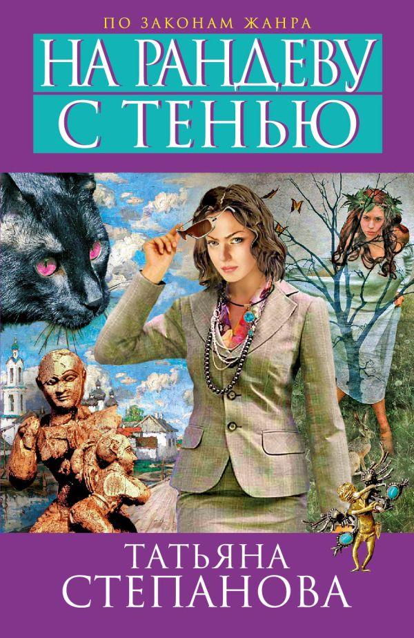 На рандеву с тенью Степанова Т.Ю.