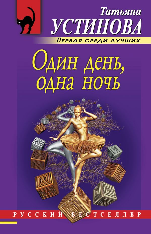 Устинова Татьяна Витальевна Один день, одна ночь
