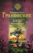 Демоны райского сада