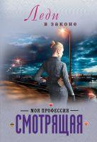 Катаев Н. - Моя профессия – смотрящая' обложка книги