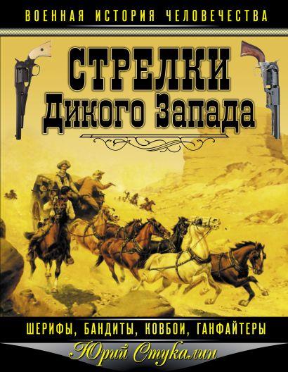 Стрелки Дикого Запада – шерифы, бандиты, ковбои, «ганфайтеры» - фото 1