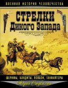 Стукалин Ю.В. - Стрелки Дикого Запада – шерифы, бандиты, ковбои, «ганфайтеры»' обложка книги