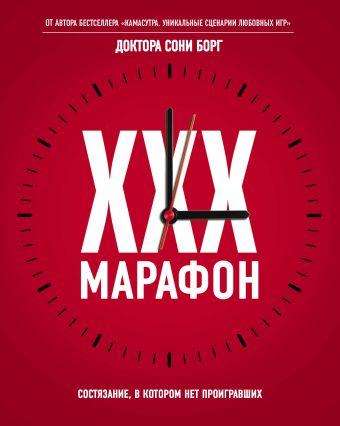 XXX-марафон Соня Борг