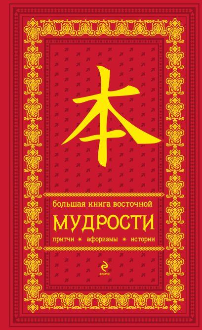 Большая книга восточной мудрости (красная в бархате) - фото 1