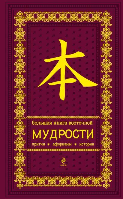 Большая книга восточной мудрости. (вишневая в бархате) - фото 1