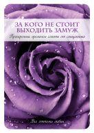 Коннор П., священник - За кого не стоит выходить замуж' обложка книги