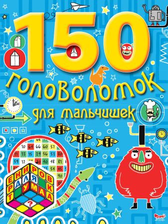 7+ 150 головоломок для мальчишек