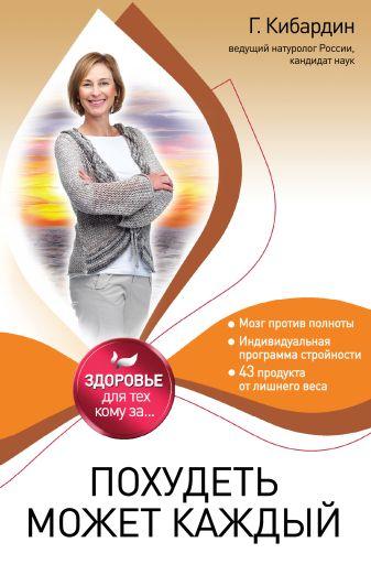 Кибардин Г.М. - Похудеть может каждый обложка книги