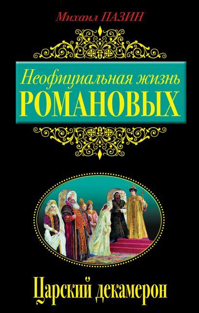 Неофициальная жизнь Романовых. Царский декамерон - фото 1