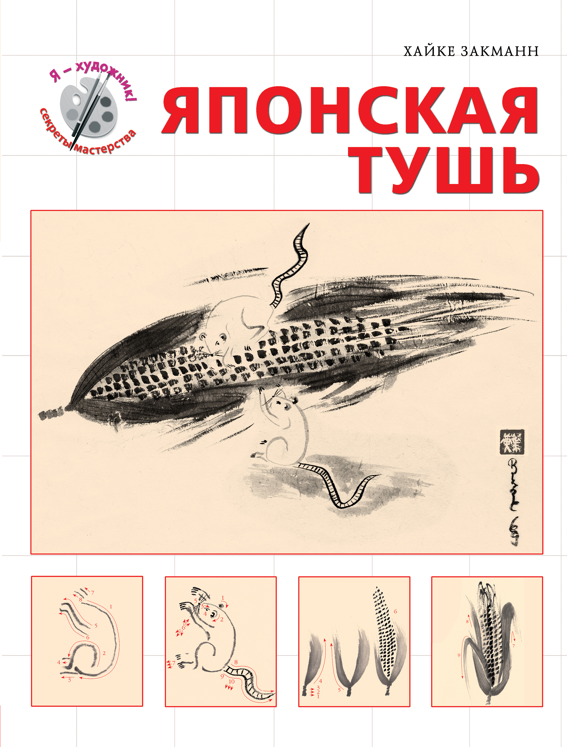 """Японская тушь (серия """"Я художник! Секреты мастерства"""")"""