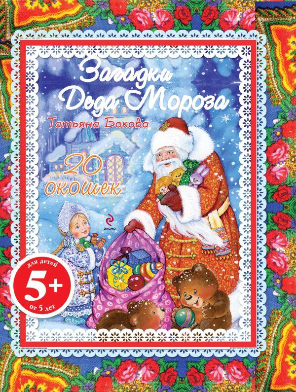 5+ Загадки Деда Мороза (с окошками) (+ подарок)