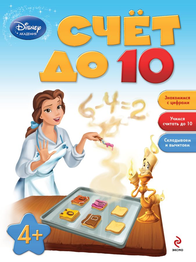 Счет до 10: для детей от 4 лет